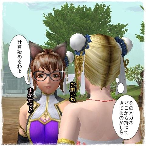 TODOSS_20140122_230127-02-04.jpg