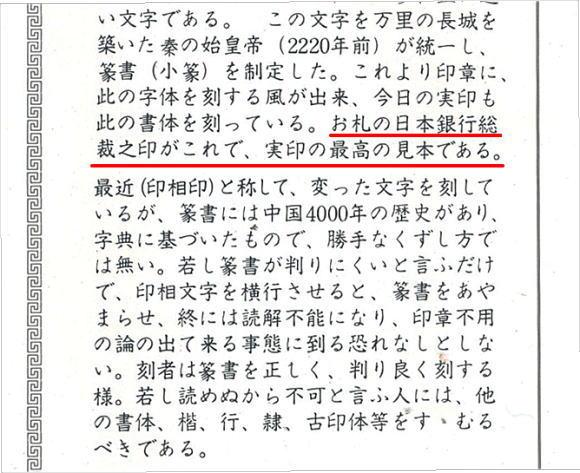 印相体のデタラメ・開運印鑑の嘘 吉相体フォント 一覧