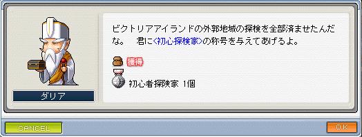 1119初心家冒険家げっと!!