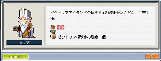 1119ビクトリア探検家げっと!!