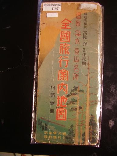 昭和9年の鉄道地図1