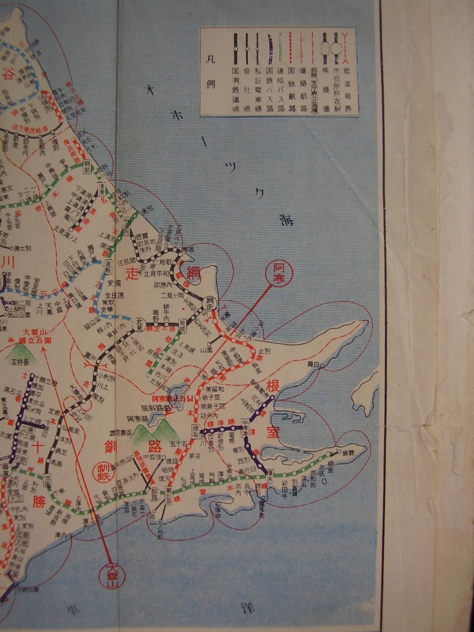 北海道・樺太1-5