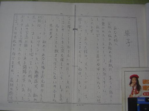 小説1-3(葉子)
