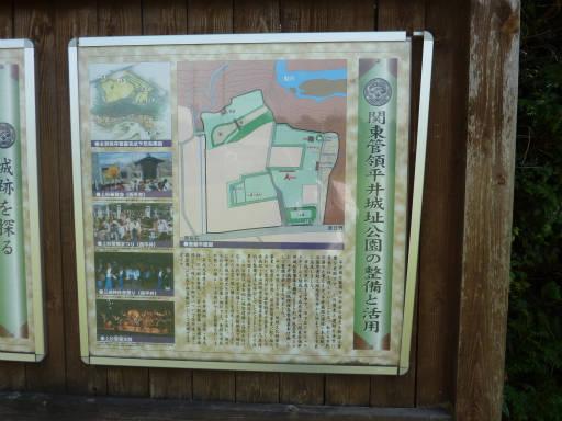 20100920・平井城09