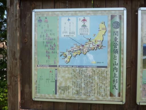 20100920・平井城15