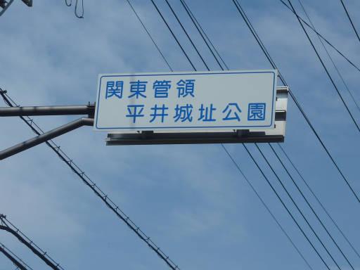 20100920・平井城18