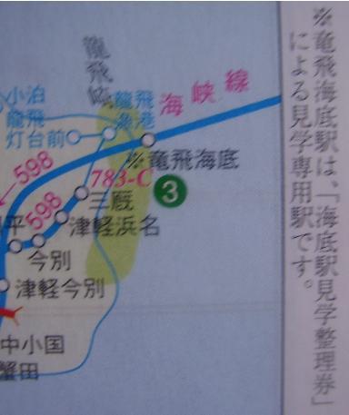 地図雑学16-1