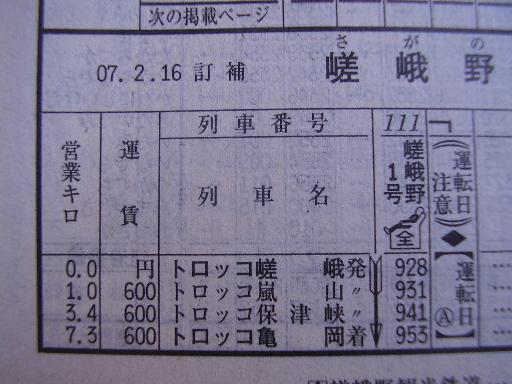 地図雑学17-1