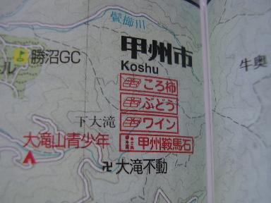 地図雑学20-7