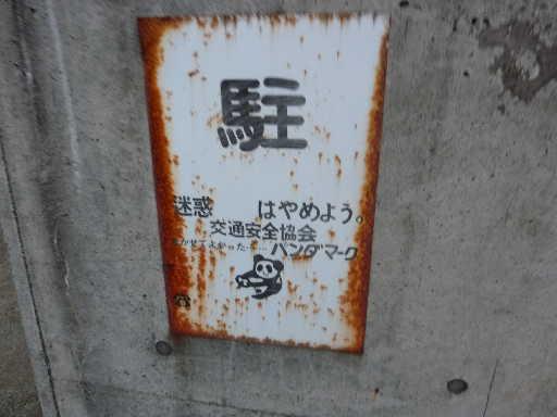 登山・街歩き13-6