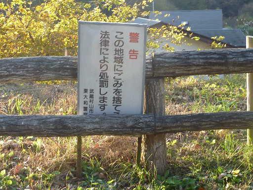 登山・街歩き58-6