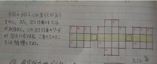 クイズ18-2