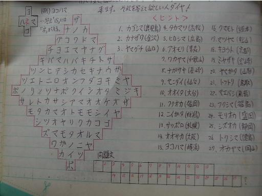 クイズ20-3