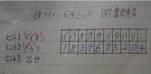 クイズ23-1