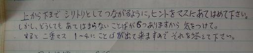 クイズ26-2