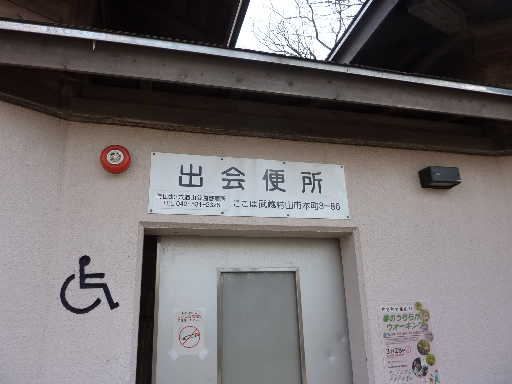 登山・街歩き81-2