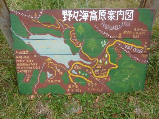 20101024・野々海高原02