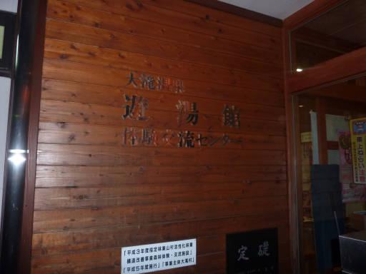 20101113・三峰温泉04