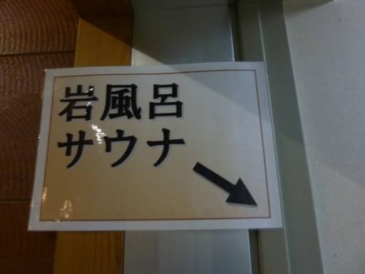 20101113・三峰温泉08