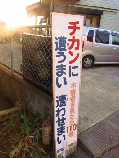 20130202・近所散歩2-15