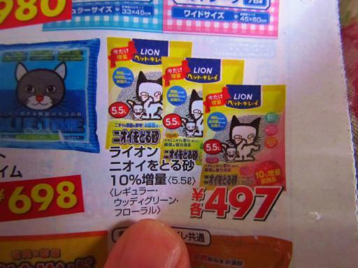 20130201・広告06
