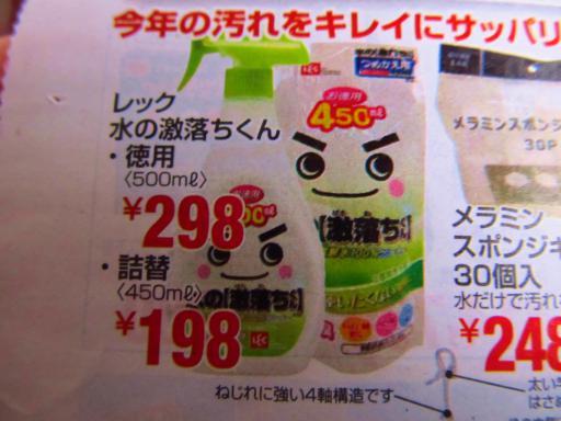 20130201・広告12
