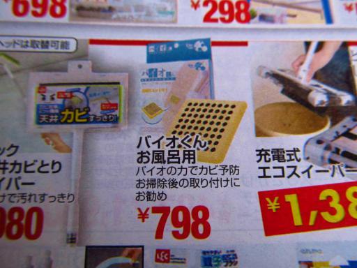 20130201・広告10