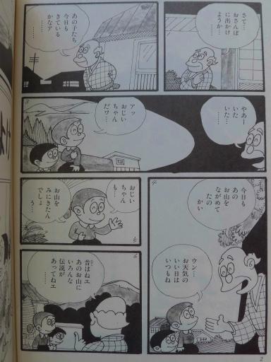 20130202・飯能日高00-04