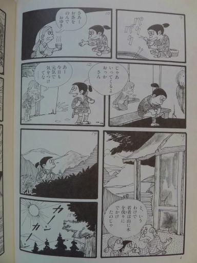 20130202・飯能日高01-02