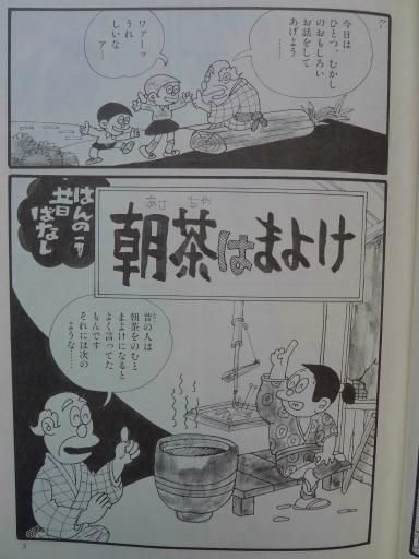 20130202・飯能日高01-01