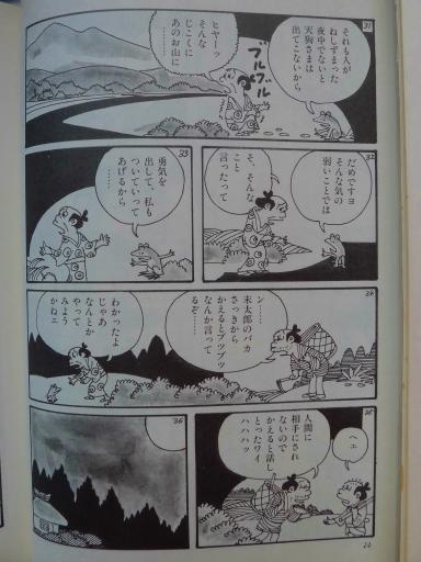 20130202・飯能日高02-06