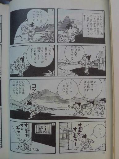 20130202・飯能日高02-02
