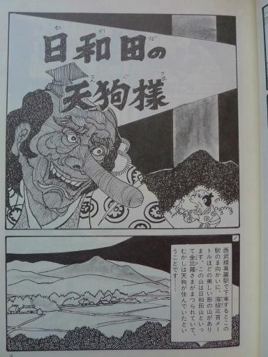 20130202・飯能日高02-01