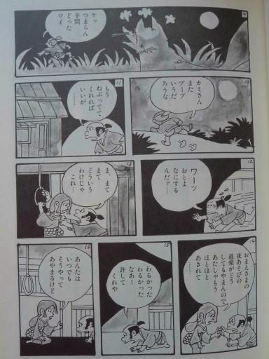 20130202・飯能日高03-03