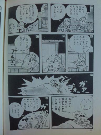 20130202・飯能日高03-08