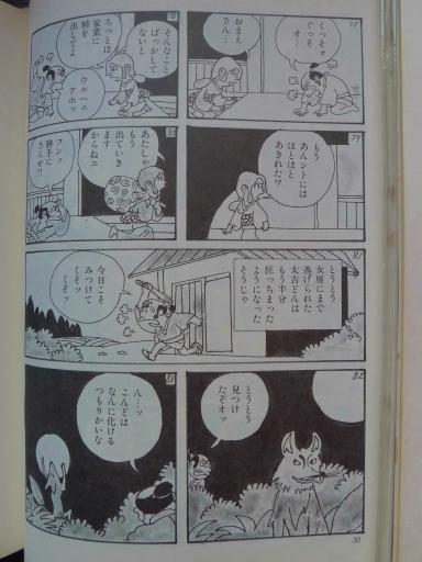 20130202・飯能日高03-12
