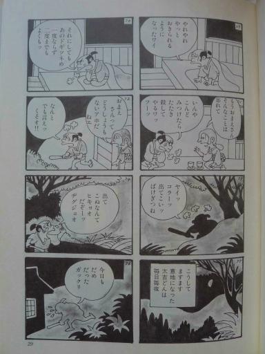 20130202・飯能日高03-11