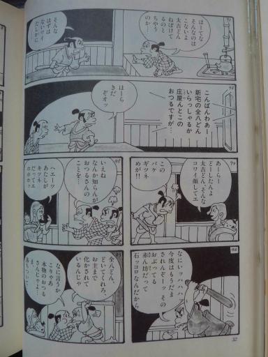 20130202・飯能日高03-14