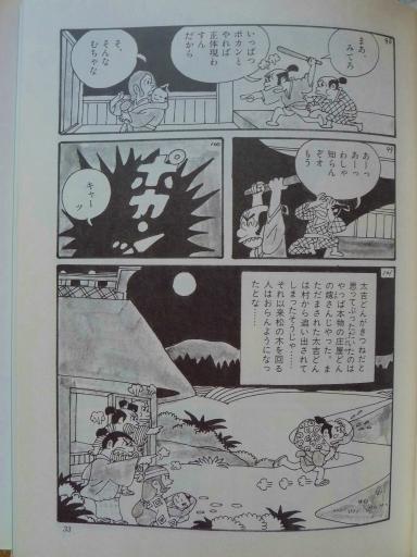 20130202・飯能日高03-15