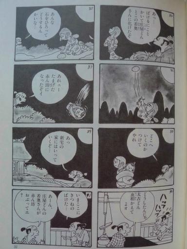 20130202・飯能日高03-13