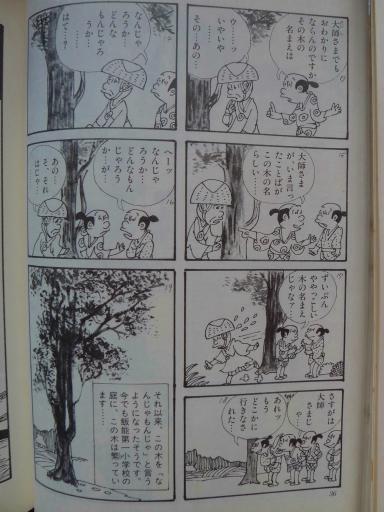 20130202・飯能日高04-03
