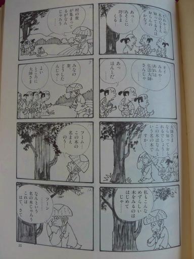 20130202・飯能日高04-02