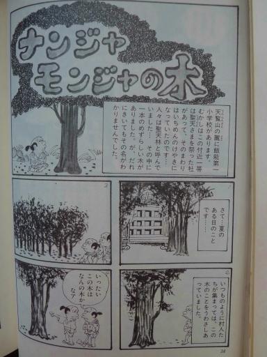 20130202・飯能日高04-01
