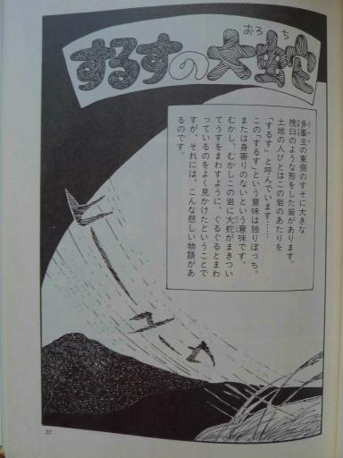 20130202・飯能日高05-01
