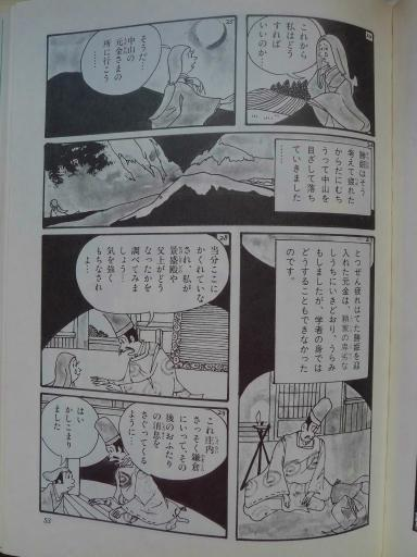 20130202・飯能日高06-07