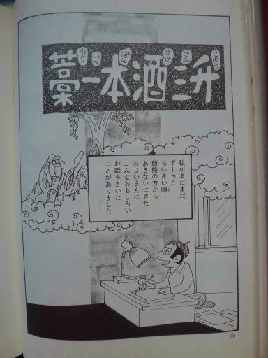 20130202・飯能日高07-01