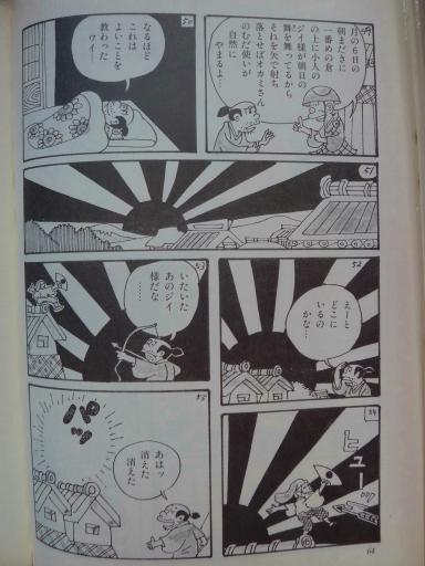 20130202・飯能日高07-09