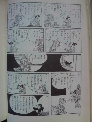 20130202・飯能日高07-07