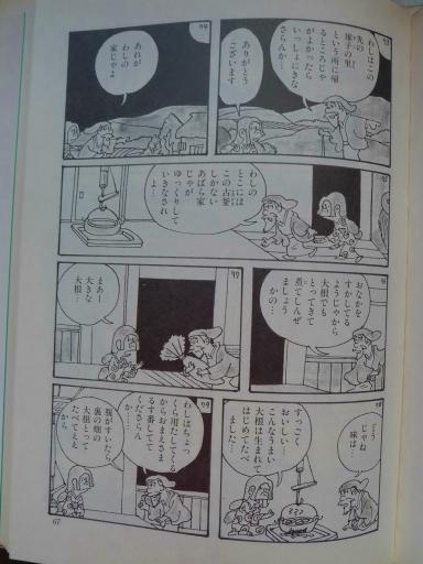 20130202・飯能日高07-12