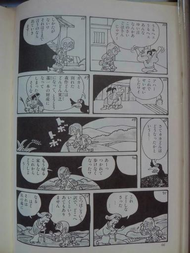 20130202・飯能日高07-11